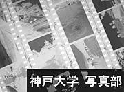 神戸大学 写真部