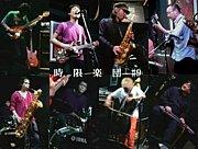時限楽団#9