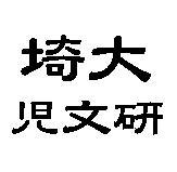埼玉大学児童文化研究会