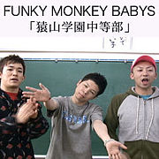 FMB*北陸BABYSの会