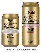 缶ビール好き
