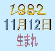 ♪1982年11月12日生まれ♪