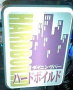 ハードボイルド 田端/BAR