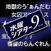 木曜洋画改め[水曜シアター9]