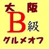 大阪B級グルメオフ