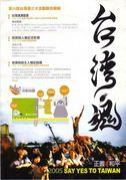台湾のロックフェスティバル