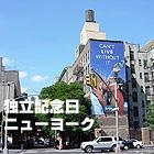 独立記念日 in ニューヨーク!