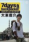 7days, backpacker 大東俊介