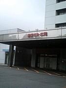 都立広尾病院集会所
