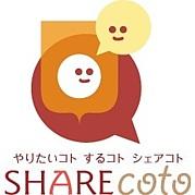 SHAREcoto(シェアコト)