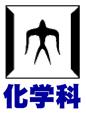 05_東工大化学科