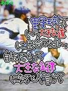 BaseballINFINITY