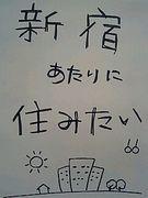 ☆★☆ 新宿に住みたい!★☆★