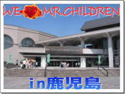 WE LOVE Mr.Children in 鹿児島