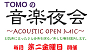 TOMOの音楽夜会