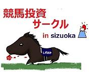 ☆静岡競馬投資オフ会サークル☆