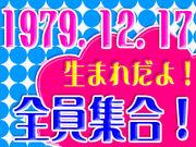 カモン♡1979.12.17生まれ