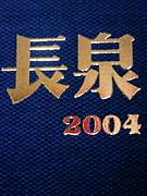 2004年卒 長泉中学校 3年A組