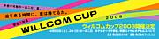 ウィルコムカップ【総合コミュ】