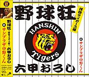 野球狂〜拝啓タイガース様〜