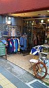 垂水 used&antique ホウライ