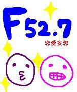 恋愛妄想 F52.7
