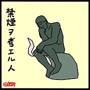 【禁煙スゴロク】
