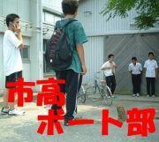 徳島市立高等学校ボート部