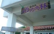 久米島酒池肉林