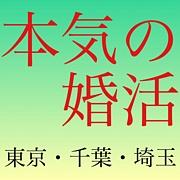🌟本気の婚活🌟 💚東京千葉埼玉