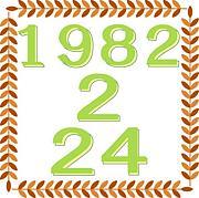 1982年2月24日生まれ
