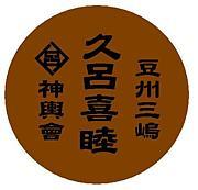 神輿会 『久呂喜睦』