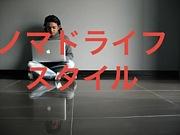 ノマドライフ〜次世代の働き方〜