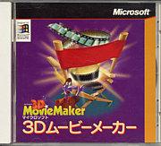 3Dムービーメーカー