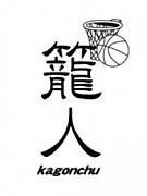 TEAMバスケがしたいです!諫早