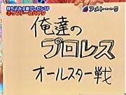 アメトーク!☆プロレス芸人!
