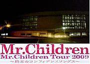 Mr.Children Tour 2009 青森