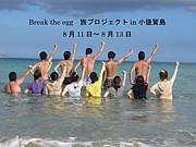 BTE 旅プロジェクトin小値賀島