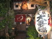 TOKYO美食倶楽部