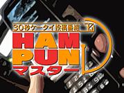 HAMPUNマスター(携帯動画投稿)