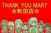 ★☆THANK YOU MART 町田店☆★