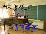 ☆放課後の音楽室☆