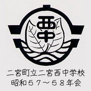 二宮西中学校S57〜S58全員集合!