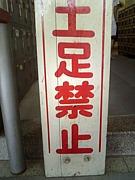 大阪府立堺工科高等学校