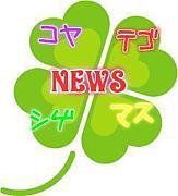 NEWS=四つ葉のクローバー
