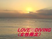 LOVE♡DIVING(女性限定)