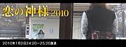 恋の神様2010