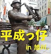 平成っ仔 in 旭川.
