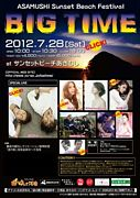 2012FES ☆BIG TIME☆