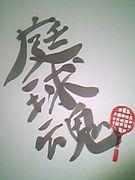 朱雀ソフトテニス